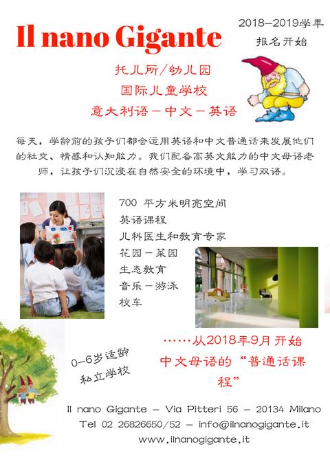 il nano Gigante: corso cinese